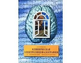 Книги для чтения по электроэнцефалографии ЭЭГ