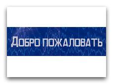 Добро пожаловать на сайт ООО Потенциал
